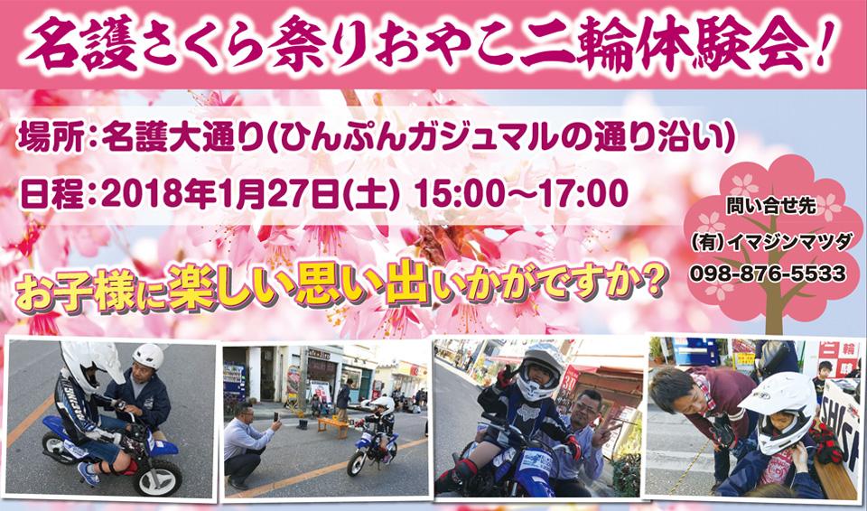 【イベント情報】名護さくら祭り おやこ二輪体験会!