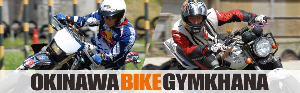 2018年 沖縄バイクジムカーナ 第9戦 誰でも気軽に楽しめるモータースポーツ!