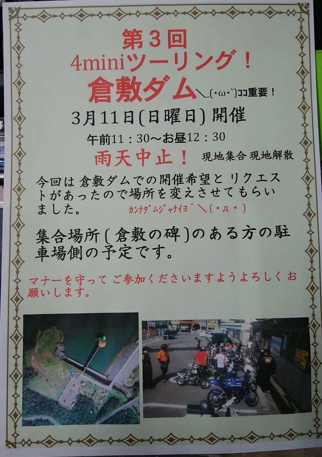 イベント情報】3月11日(日)4mini ツーリングin倉敷ダム